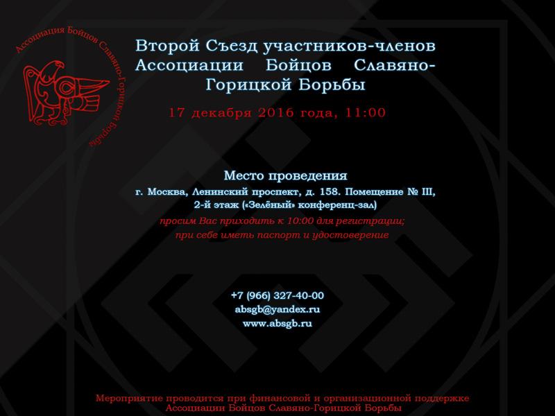 Второй Съезд участников-членов АБСГБ